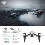 INSPIRE 2 インスパイア ドローン プロ仕様 DJI