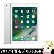 Apple アップル iPad 9.7インチ 32GB Retinaディスプレイ Wi-Fiモデル アイパッド 2017年春モデル MP2G