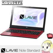 NEC 15.6型ノートパソコン LAVIE Note Standard NS150/HAR PC-NS150HAR [ルミナスレッド]
