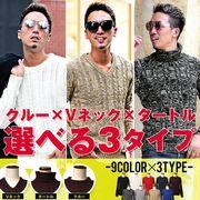 2017秋冬新作★ケーブルニット/メンズ セーター プルオーバー トップス