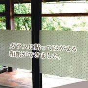 """ガラスに貼る和紙!""""waseal(ワシール)L"""""""