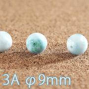 ラリマー 3A級 φ9mm バラ売り(天然石ビーズ)