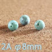 ラリマー 2A級 φ8mm バラ売り(天然石ビーズ)