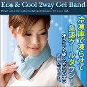 Eco&Cool 2wayジェルバンド