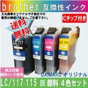 LC117/115 ブラザー互換インク 4本セット【LC117BKは純正品同様顔料系インク】 単色販売も有ります