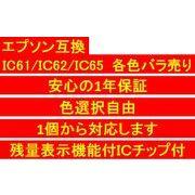 【1年保証付・チップ付】  エプソン 互換インクカードリッジ IC61 IC62 IC65 CL62 CL616 CL6165