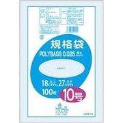 LD規格袋 ポリバック 10号 (Z
