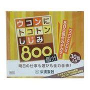 ウコンにトコトンしじみ800個分 30包入り(1.7g/1包)
