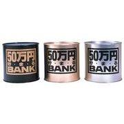 50万円貯まるBANK  ブラック / ゴールド / シルバー
