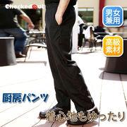 コックパンツ コックコート コック服 メンズ ズボン ストライプ 【820226】 MUCHU