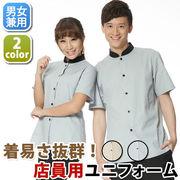 店員用 ユニフォーム 男女兼用 料理用 コックシャツ ベーカリー 【163】 MUCHU