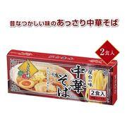 ●【味めぐり】あったか中華そば●屋台の味 中華そば2食入●