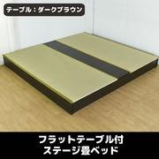 フラットテーブル付ステージ畳ベッド テーブル:ダークブラウン