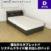 寝ながらタブレット!!システムスライド棚 引出し付ベッド 二つ折りボンネルコイルマットレス ダブル ダー