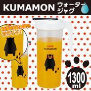 ★人気商品★くまモン★耐熱★ KUMAMON.ウォータージャグ 1300ml