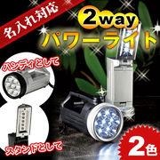 【名入れ対応】◆防災グッズ◆ハンディにもスタンドにもなる! 2WAYパワーライト