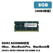 プリンストン PAN3/1333-4GX2 APPLE PC3-10600 8GB DDR3 (4GB2枚組)