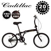 【新商品】★自転車★20インチ★折畳み★キャデラック★ Cadillac FDB20R
