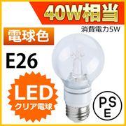 【1年保証付】LEDクリア電球 消費電力5W 調光器非対応タイプ 白熱電球40W相当 口金E26 電球色