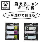 ■ノアファミリー■ J-CAT+見えるニャン ミニ付箋
