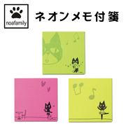 ■ノアファミリー■ J-CAT+ネオン メモ付箋