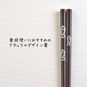 ラフスケッチ さかな(箸)