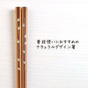 ラフスケッチ はっぱ(箸)