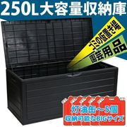 PP収納ボックス BOX-01 250Lの大容量大型収納庫 新着【代引不可】