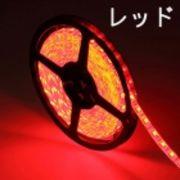 LEDテープライト/3528型チップ/レッド/5M/300発/IP44防水
