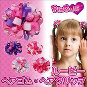 ピンキュート【pin cute】お花のようなヘアゴム/ヘアクリップ ヘアアクセサリー