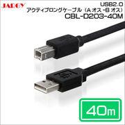 JARGY  USB2.0 アクティブロングケーブル(Aオス-Bオス)40m CBL-D203-40M