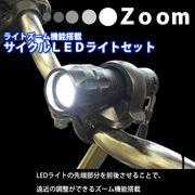 自転車LEDライトキット 7315-5W BK
