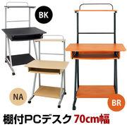 棚付PCデスク 70   BK/BR/NA