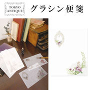 ■東京アンティーク■ グラシン便箋
