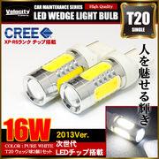 16W T20 LED ウェッジ球 シングル 2個セット ホワイト ピンチ部違い CREE製