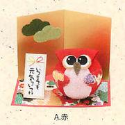 【新登場!日本製!日頃の感謝を込めて贈る!Pケース入り(小)敬老ふくろう輪飾り(2色)】A.赤