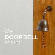 インダストリアルな雰囲気にもしっくりくる茶色のレトロな塗装【ブリュン・ドアベル】