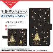 手帳型 スライドタイプ スマホ カバー ケース きらきらクリスマスツリー 【手帳サイズ:M】