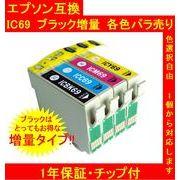 【1年保証付・チップ付】エプソン 互換インク IC69 IC4CL69 ブラック増量タイプ 4色