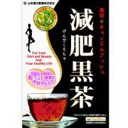 【ケース販売】減肥黒茶【20セット】