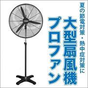 【熱中症対策】大型扇風機プロファン2 アルミ75cm/最大高さ193cm/新品(別途大型送料券が必要)直送可!