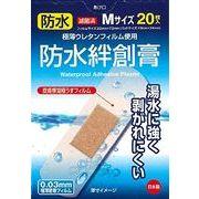 東洋化学株式会社 防水絆創膏 Mサイズ 20枚入