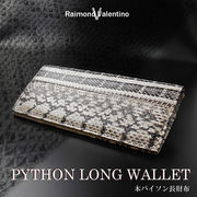 【Raimondo Valentino】高級スネークスキン蛇皮 長財布 KT-16621