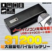 ノートパソコンも充電可能! 超大容量31200mAhモバイルバッテリー