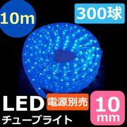 【ブルー・青】LEDチューブライト(ロープライト)2芯タイプ/10m/直径10mm/300球