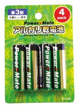 パワーメイト アルカリ乾電池(単3・4P) 271-03
