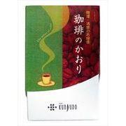 珈琲のかおりミニ 【 薫寿堂 】 【 お線香 】