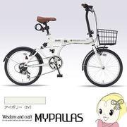 【メーカー直送】SC-07PLUS-IV My Pallas マイパラス 20インチ折りたたみ自転車 アイボリー