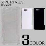 Xperia Z3 SO-02G スマホケースカバー 無地 スマートフォンケース docomo