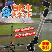 長さ約35cm~最長50cm 角度調節可能 カンタン取り付け  自転車傘スタンド
